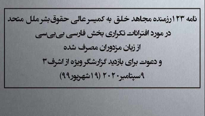 نامه ۱۲۳رزمنده مجاهد خلق به کمیسر عالی حقوقبشر ملل متحد
