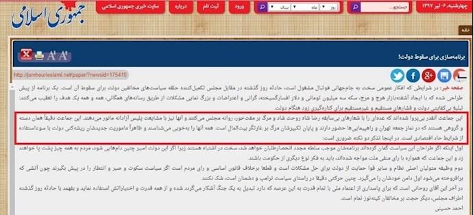 روزنامه جمهوری اسلامی در ۵ تیر ۱۳۹۷