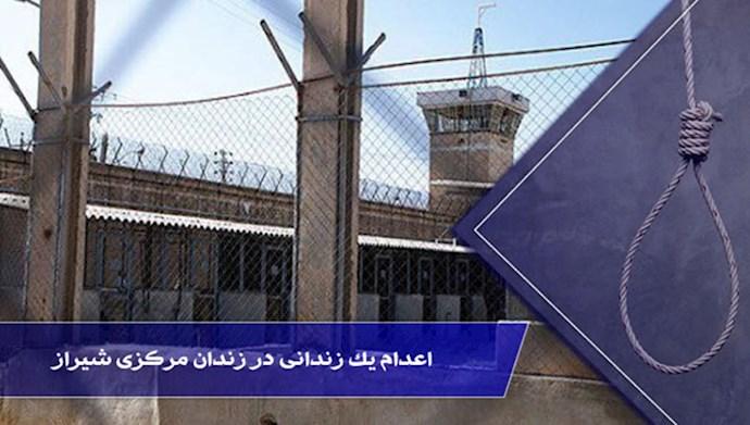 اعدام یک زندانی در شیراز