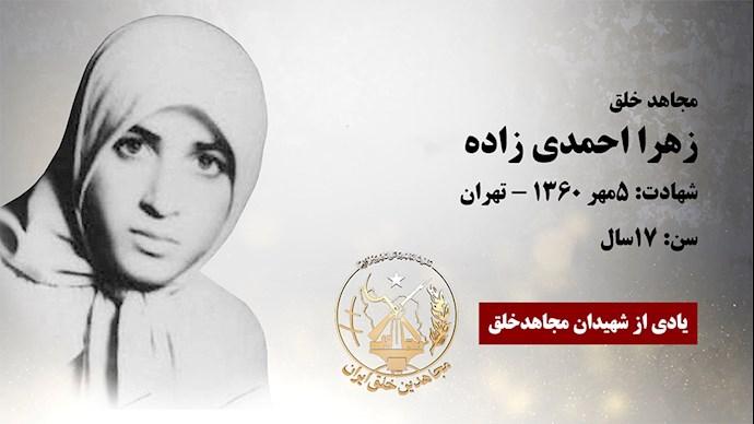 مجاهد شهید زهرا احمدی زاده