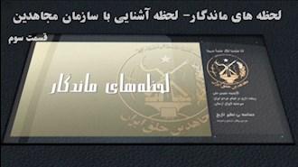 لحظههای ماندگار- آشنایی با سازمان مجاهدین خلق ایران- قسمت سوم