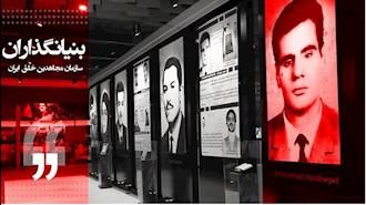 کتاب بنیانگذاران سازمان مجاهدین خلق ایران- قسمت ۳۱