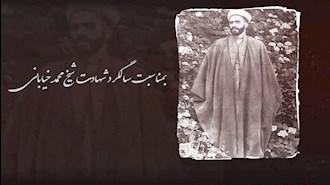 بهمناسبت سالگرد شهادت شیخ محمد خیابانی
