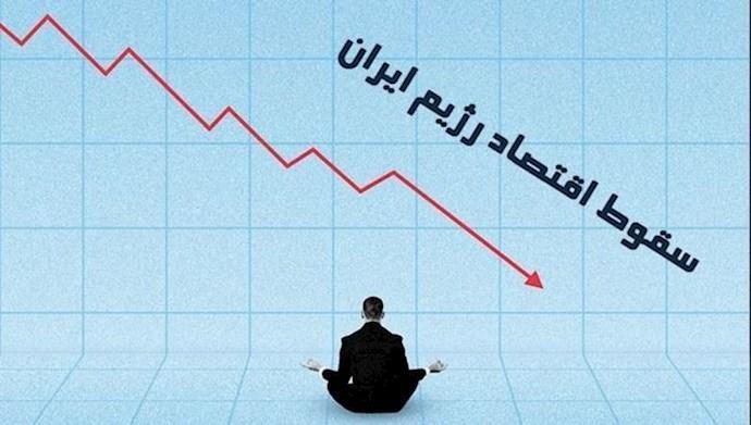 اقتصاد کوچک شده