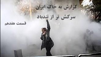 گزارش به خاک ایران- سرکشتر از تندباد- قسمت هفدهم
