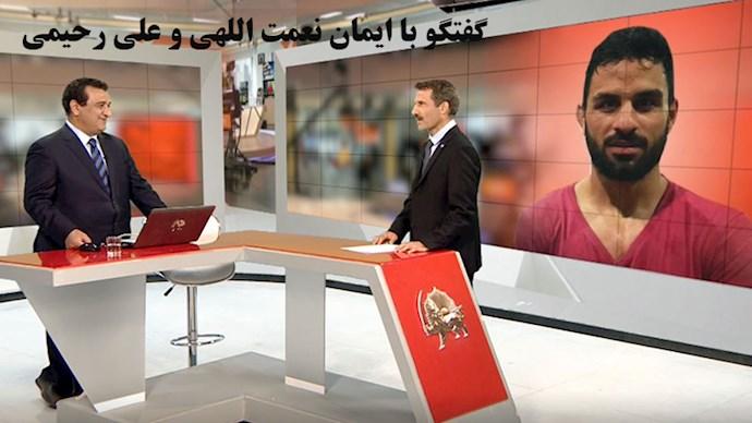 گفتگو با ایمان نعمت اللهی و علی رحیمی- در مورد شهادت نوید افکاری
