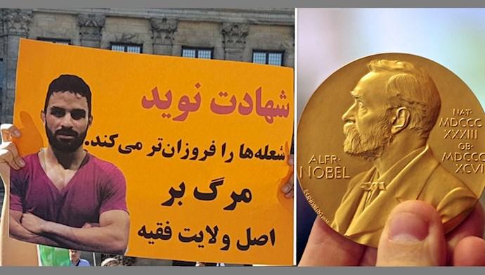 جایزه نوبل - تظاهرات  اشرف نشان در محکومیت اعدام نوید افکاری