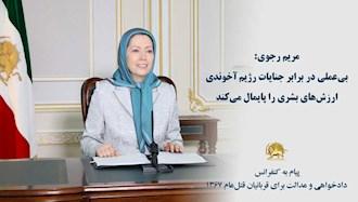 """مریم رجوی - پیام به کنفرانس """"دادخواهی و عدالت برای قربانیان قتلعام ۱۳۶۷"""""""