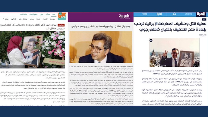 رسانههای عربی - به جریان انداختن مجدد تحقیقات در مورد ترور کاظم رجوی