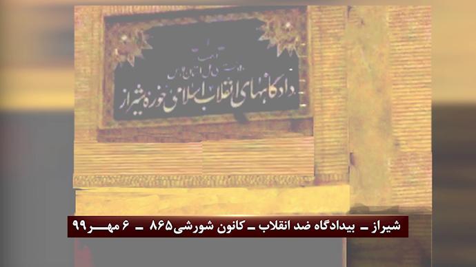 بازتاب تهاجم به قضاییه جلادان در شیراز و انفجار در بیدادگاه صادرکننده حکم اعدام نوید افکاری - 2
