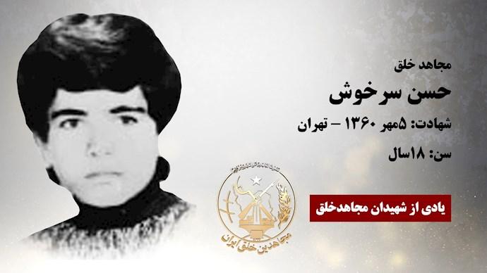 مجاهد شهید حسن سرخوش