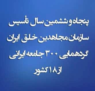 پنجاه و ششمین سال تأسیس سازمان مجاهدین خلق ایران