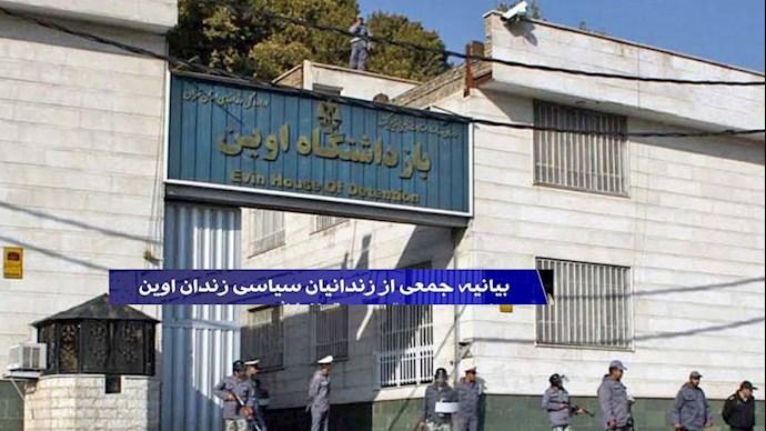 بیانیه جمعی از زندانیان سیاسی زندان اوین بهمناسبت شهادت نوید افکاری