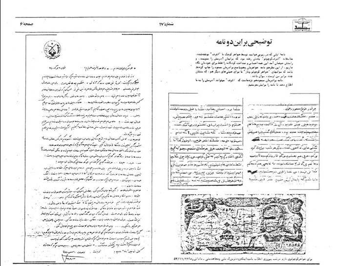 پاسخ برادر مجاهد مسعود رجوی به نامه و کمک مالی یک دختر ۷ساله - آذر۵۸