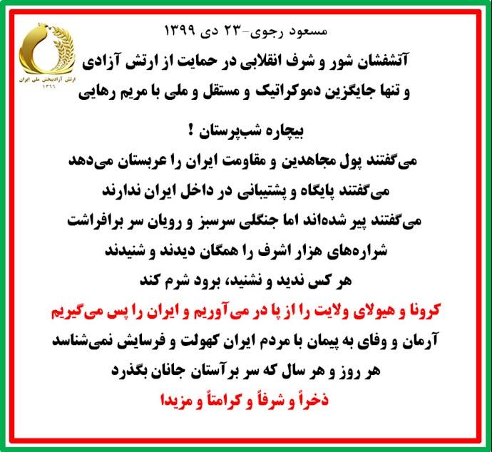 مسعود رجوی - ۲۳دی۹۹