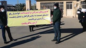 تجمع اعتراضی نیروهای شرکتی مرکز بهداشت در بافق