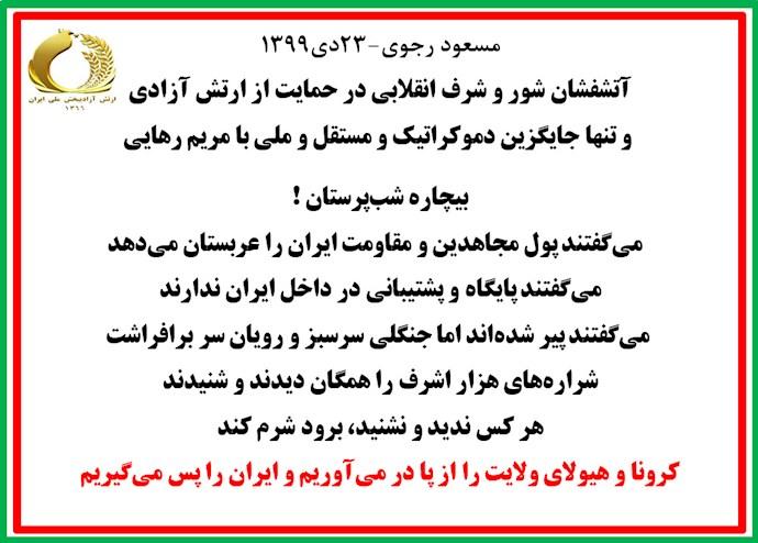 مسعود رجوی-۲۳دی ۱۳۹۹ - پنجمین همیاری ملی با سیمای آزادی