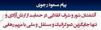 پیام مسعود رجوی به همیاری ملی 25