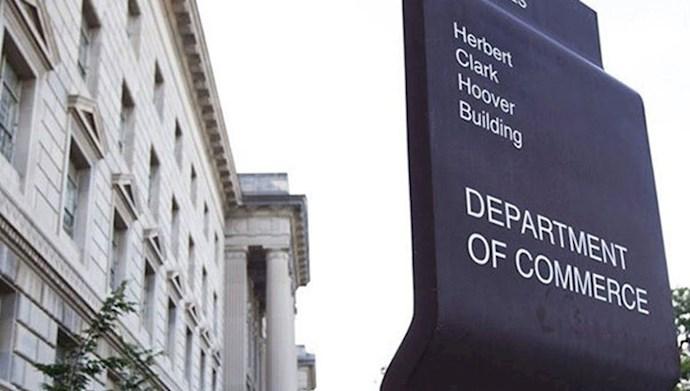 وزارت بازرگانی آمریکا
