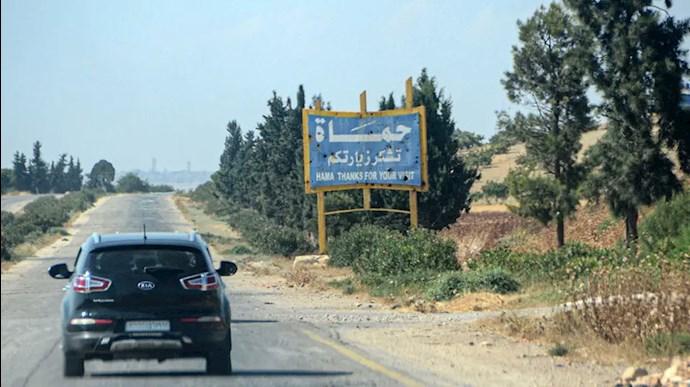 ورودی استان حماه در سوریه