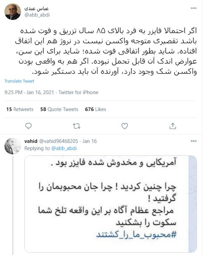 توئیت عباس عبدی