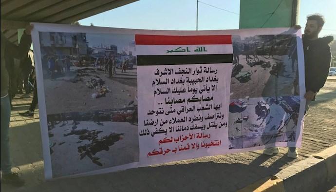 قیام کنندگان عراق در نجف جنایت تروریستی در بغداد ر ا محکوم کردند