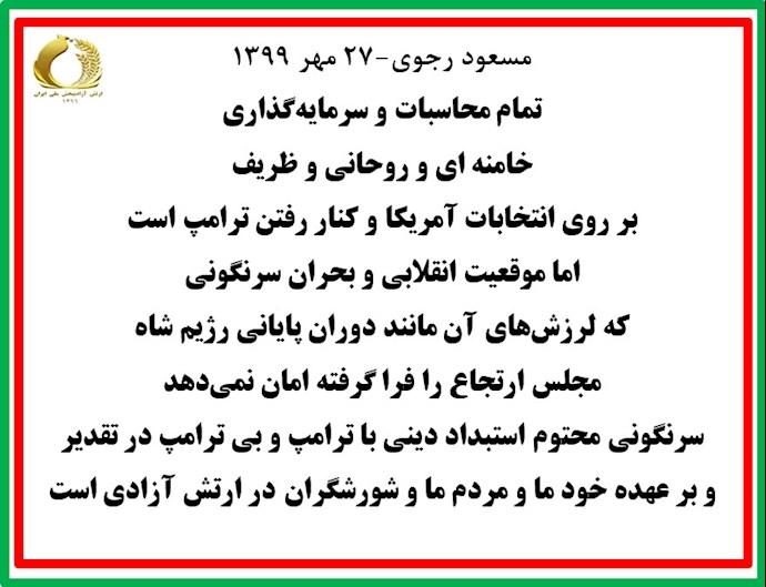 مسعود رجوی -۲۷مهر۱۳۹۹