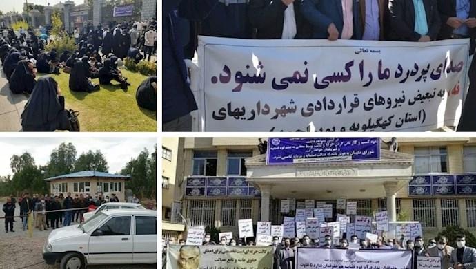 تجمعهای اعتراضی در شهرهای کشور