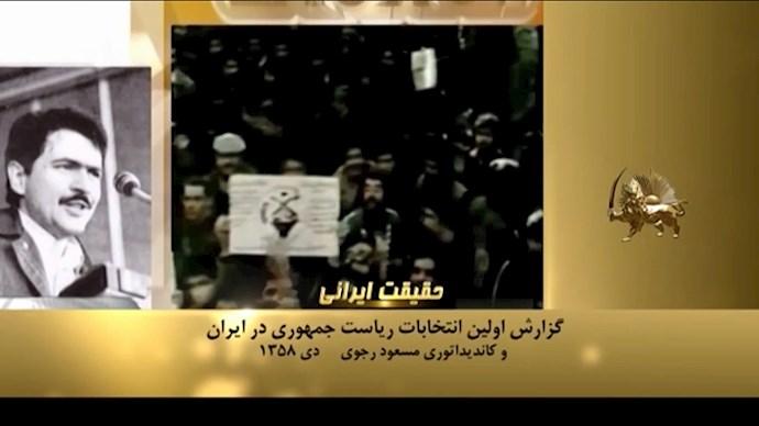حقیقت ایرانی