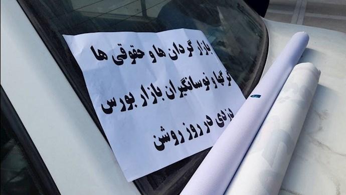 پلاکاردی از تجمع اعتراضی غارتشدگان بازار بورس ۲۹دی