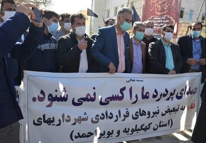 تجمع اعتراضی کارمندان شهرداری استان کهگیلویه و بویراحمد