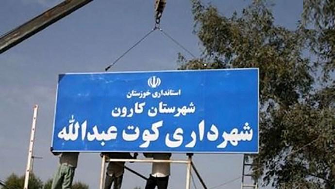 شهرداری کوت عبدالله