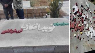 تخریب مزار نوید افکاری توسط رژیم آخوندی