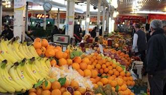 گرانی میوه و سبزیجات