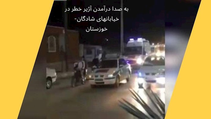 به صدا درآمدن آژیر خطر در خیابانهای شادگان (خوزستان)