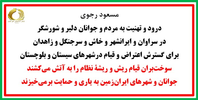 پیام مسعود رجوی به مردم و جوانان دلیر و شورشگر در سراوان و ایرانشهر و خاش و سرجنگل و زاهدان