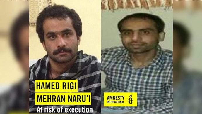 حامد ریگی و مهران نارویی دو زندانی بلوچ در معرض خطر اعدام