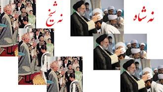 نه شاه نه شیخ