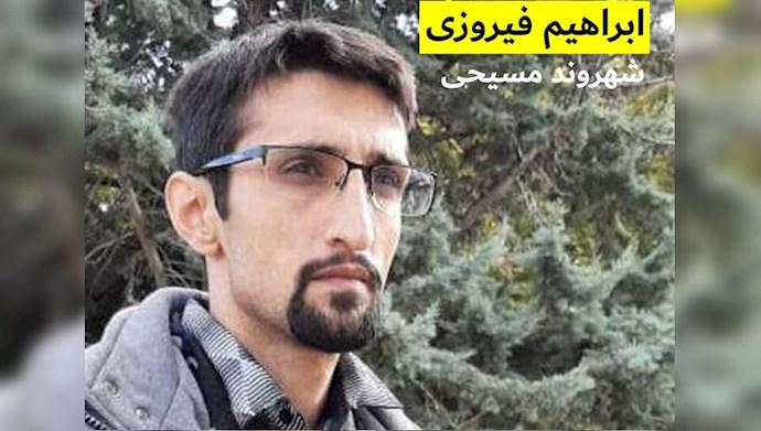 زندانی سیاسی هموطن مسیحی ابراهیم فیروزی