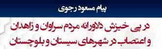 پیام مسعود رجوی - خیزش سراوان و زاهدان