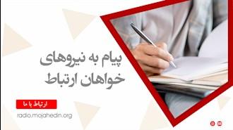 پیام به نیروهای۱ اسفند ماه   ۹۹