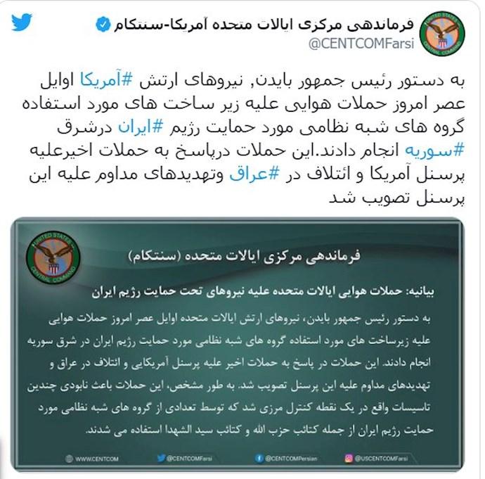 توئیت سنتکام در مورد حمله هوایی