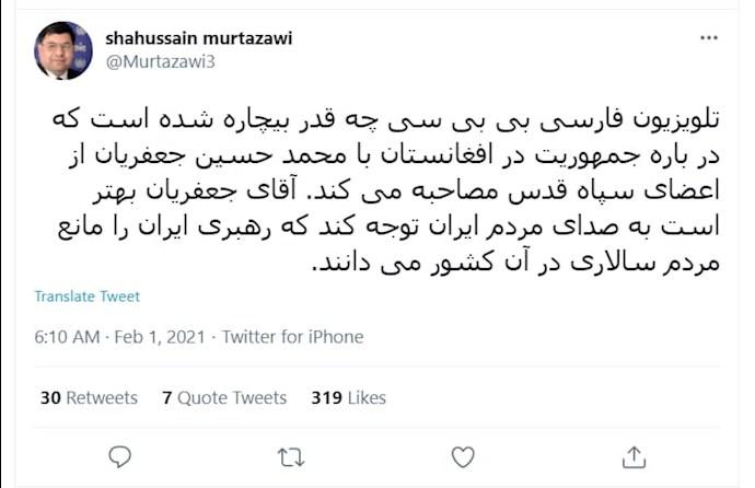توئیت شاه حسین مرتضوی مشاور رئیسجمهور افغانستان