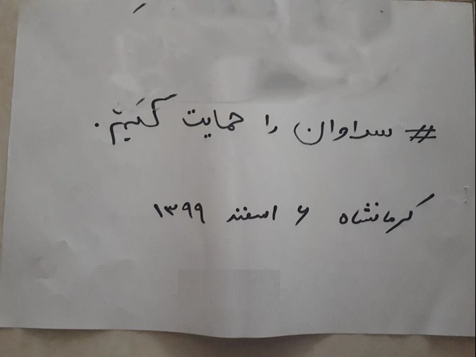 -حمایت کرمانشاه