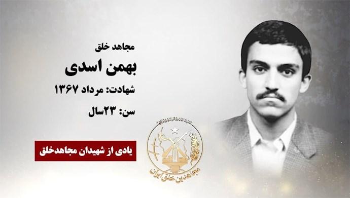 مجاهد شهید بهمن اسدی
