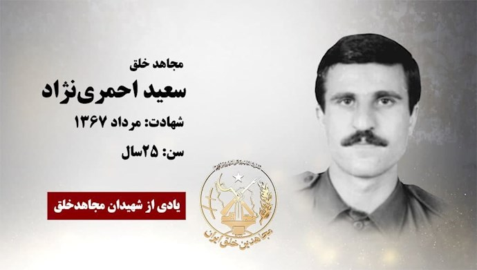 مجاهد شهید سعید احمری نژاد