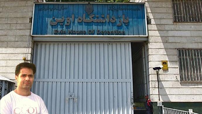 پیامی از زندان اوین