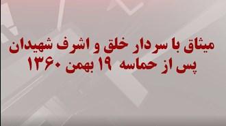 سخنرانی مسعود رجوی