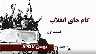 روزهای انقلاب ۵۷
