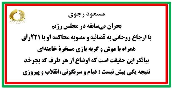 موضعگیری مسعود رجوی در رابطه با حرف خامنهای